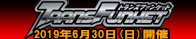 TFシリーズオンリーイベント「トランスファンケット」